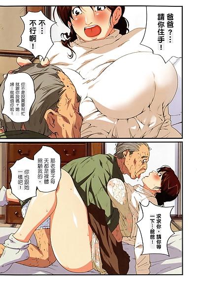Spazzatura kameyoko okaasan