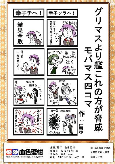 C84 Kesshoku Mikan Anzu- ume..