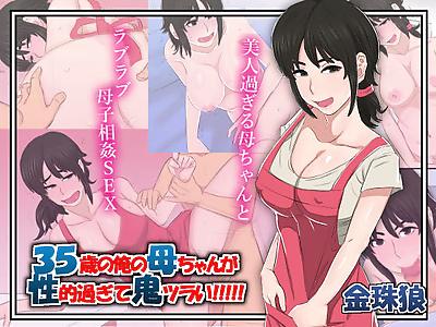 35-sai no Ore no Kaa-chan ga..