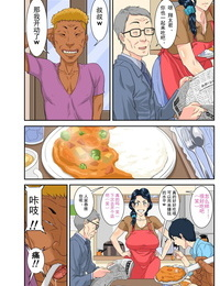 Mosquito Man Okaa-san Itadakimasu Chinese 靴下汉化组 - part 2
